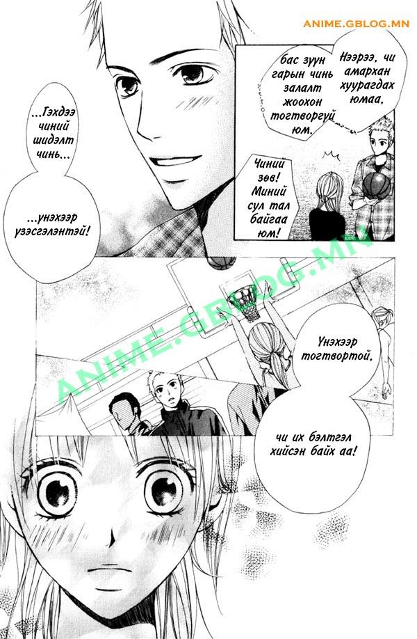 Japan Manga Translation - Kami ga Suki - 1 - Confession - 37